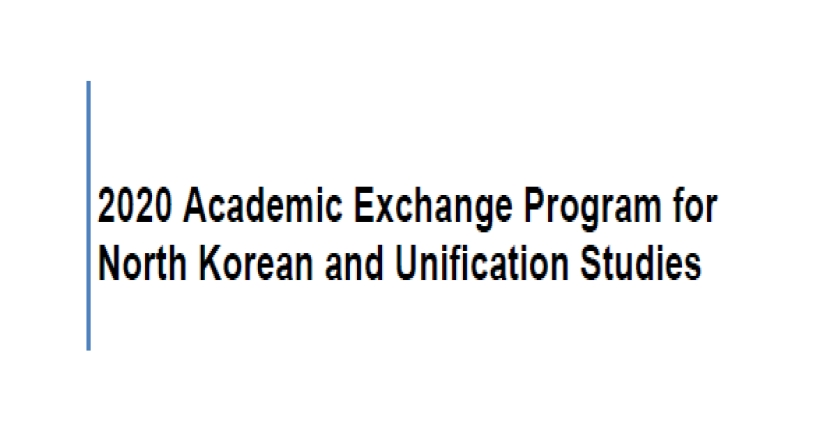 2020 Academic Exchange Program for North Korean and Unification Studies
