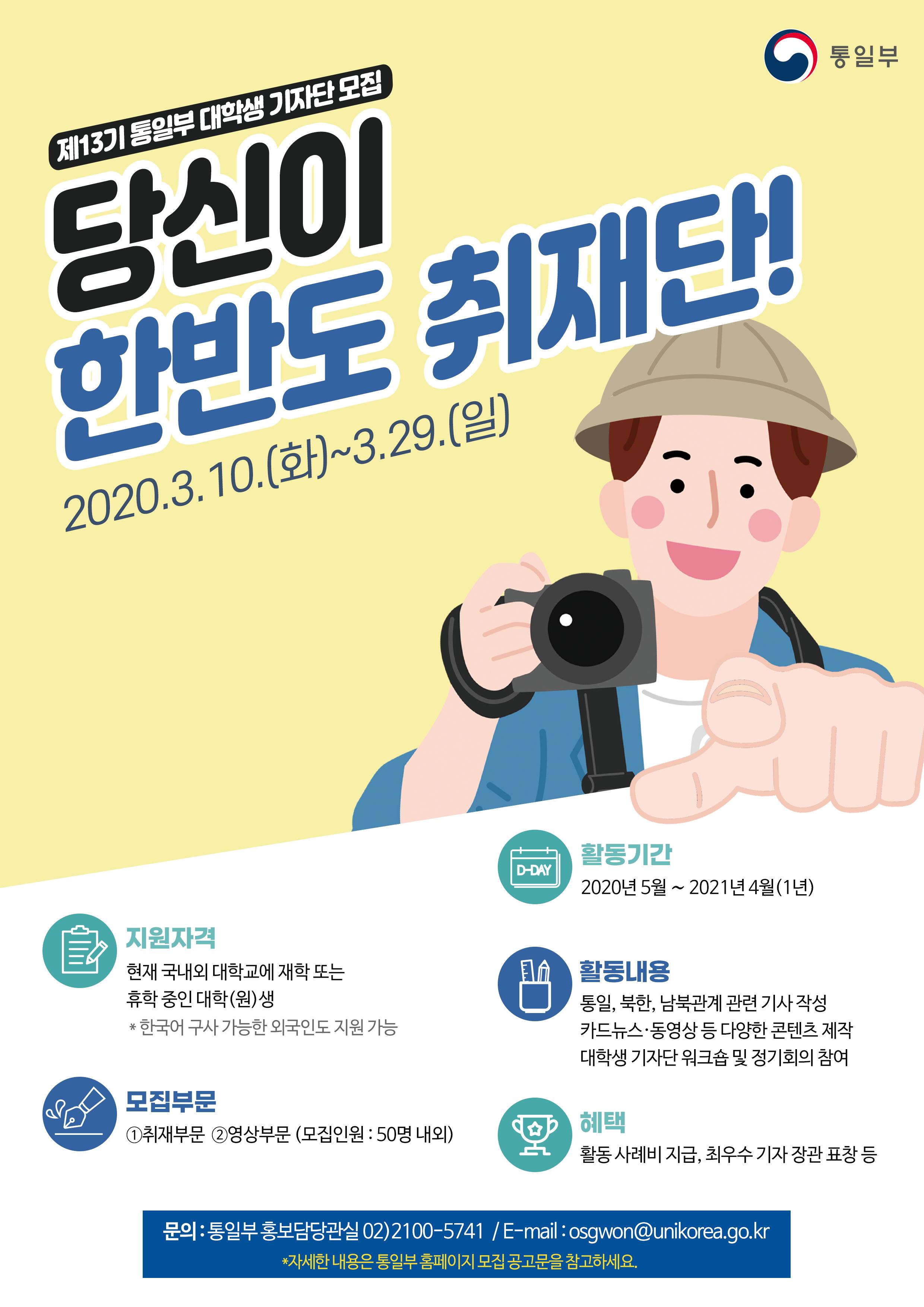 제13기 통일부 대학생 기자단(유니콘) 모집 공고 포스터